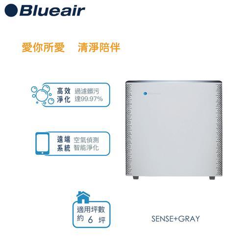 Blueair Sense+ 6坪清淨機灰  SENSE+GRAY