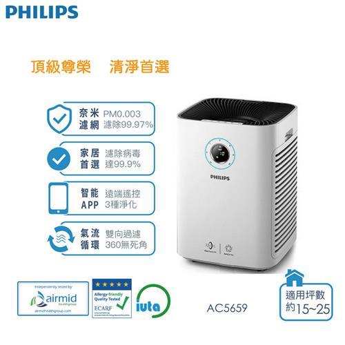 飛利浦智能抗敏空氣清淨機  AC5659