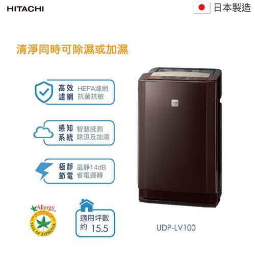 日立日本進口空氣清淨機  UDPLV100