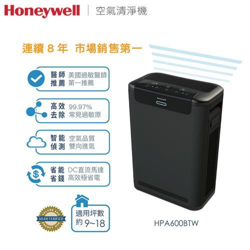 美國HONEYWELL 超智能空氣清淨機  HPA600BTW