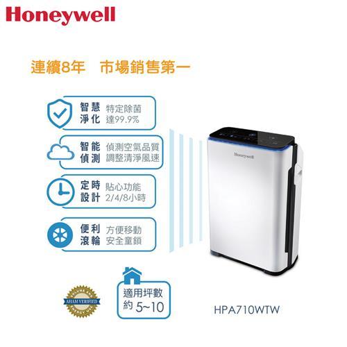 漢妮威智慧淨化抗敏空氣清淨機  HPA710WTW