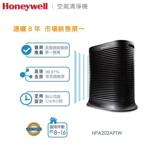 HONEYWELL HPA202抗敏清淨機黑  HPA202APTW