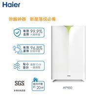 海爾Haier 醛效抗敏大H空氣清淨機 AP450