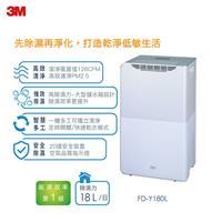3M FD-Y180L 18公升雙效空氣清淨除濕機  FD-Y180L