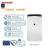 夏普10L空氣清淨除濕機 DW-J10FT-W  DW-J10FT-W