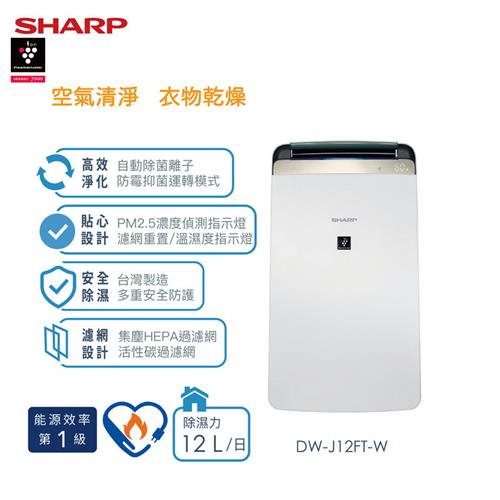 夏普12L空氣清淨除濕機DW-J12FT-W  DW-J12FT-W
