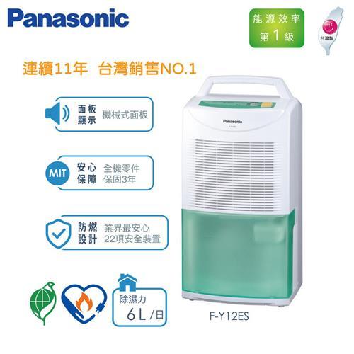 Panasonic 6L除濕機  F-Y12ES