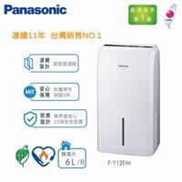 Panasonic 6L除濕機  F-Y12EM
