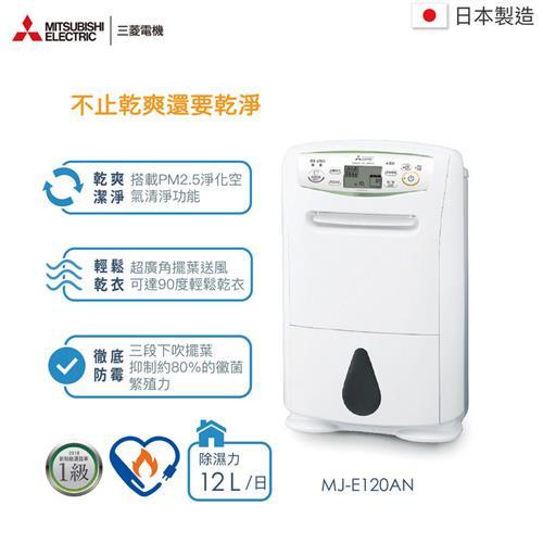 三菱12L清淨節能除濕機  MJ-E120AN-TW