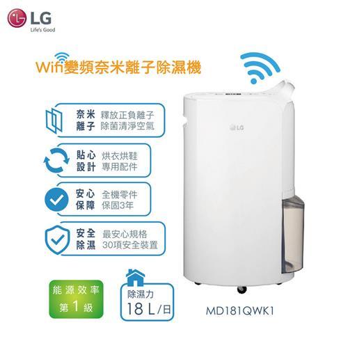 LG 18L 變頻WiFi奈米離子除濕機  MD181QWK1