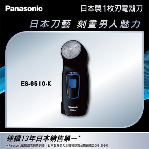 Panasonic 單刀電鬍刀  ES-6510-K