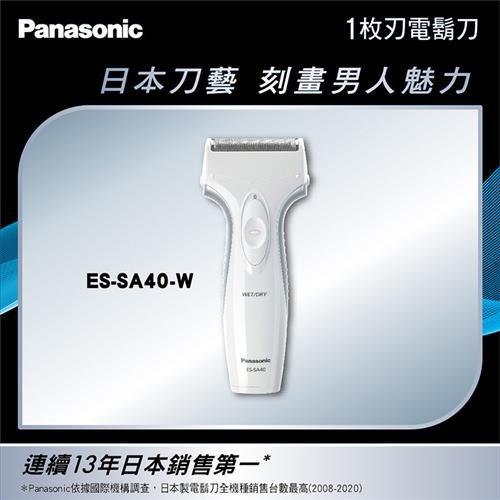 Panasonic單刀電鬍刀  ES-SA40-W