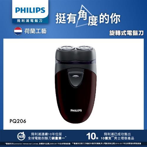 PHILIPS雙頭輕巧電鬍刀  PQ206