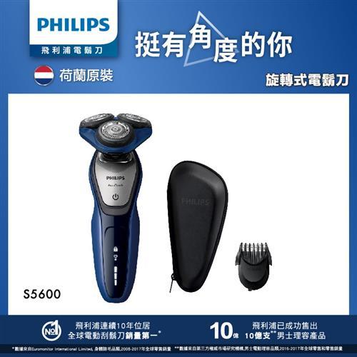 飛利浦乾濕兩用修容電鬍刀  S5600