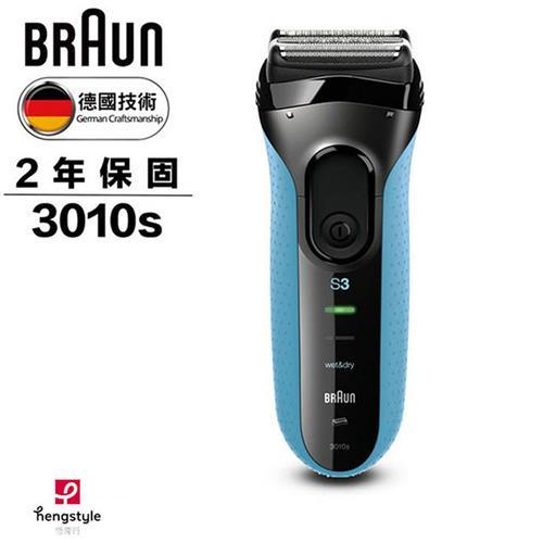 BRAUN三鋒系列電鬍刀 3010S