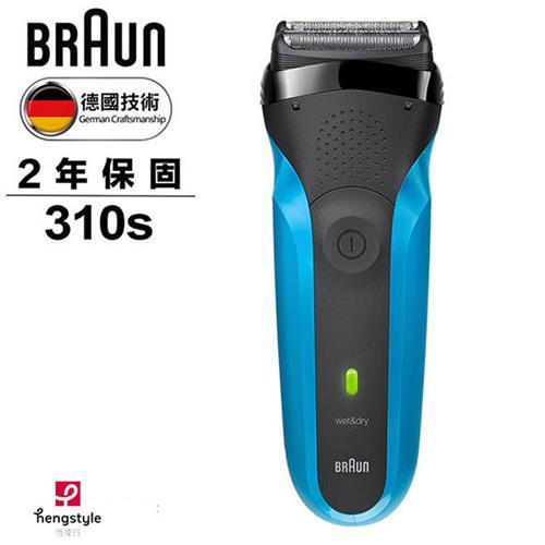 BRAUN三鋒乾濕兩用電鬍刀  310S