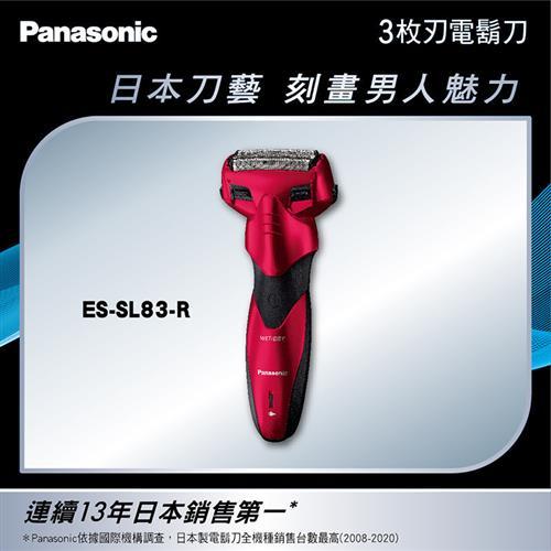 Panasonic三刀頭電鬍刀  ES-SL83-R