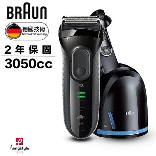 德國百靈新三鋒電鬍刀  3050CC