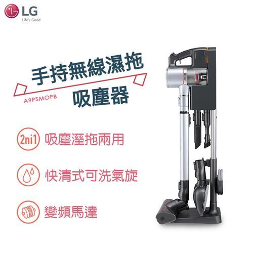 LG 手持無線吸塵器濕拖版  A9PSMOPB