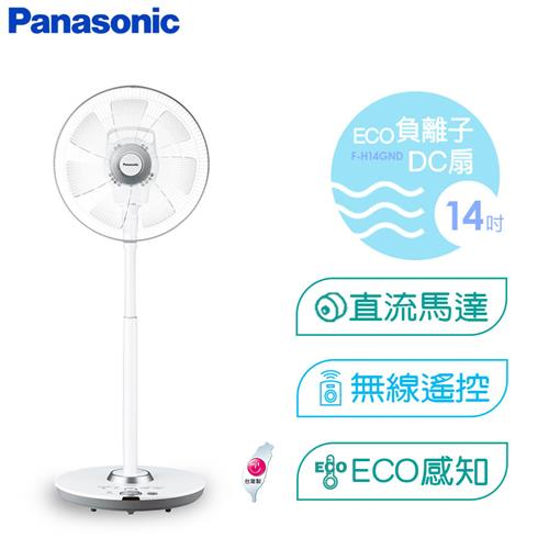 Panasonic 14吋 ECO 負離子DC扇  F-H14GND
