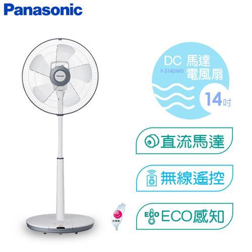 Panasonic14吋DC扇  F-S14DMD