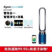 dyson 清淨氣流倍增器藍  TP04B
