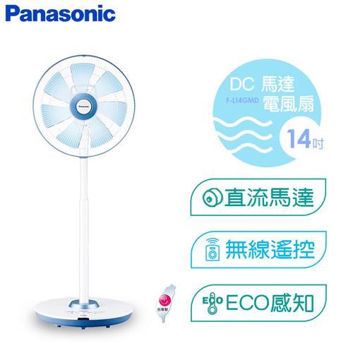 Panasonic 14吋 ECO DC扇  F-L14GMD