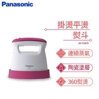 Panasonic掛燙平燙兩用熨斗-白  NI-FS470