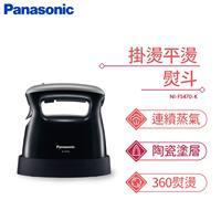 Panasonic掛燙平燙兩用熨斗-黑  NI-FS470-K