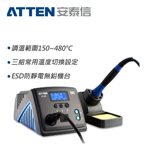 ATTEN安泰信 防靜電無鉛數位溫控電烙鐵 80W ST80