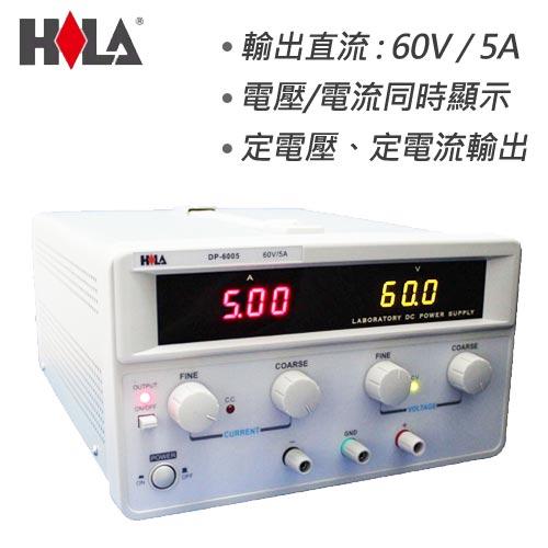 HILA 數位直流電源供應器60V/5A DP-6005