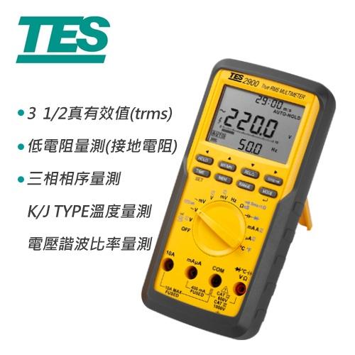 TES泰仕 3 1/2真有效值自動換檔三用電表 TES-2900