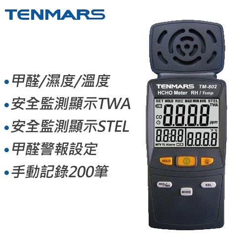 TENMARS宇鋒 TM-802 甲醛測試計