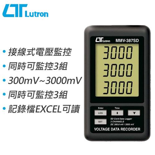 Lutron路昌 接線式三通道直流電壓記錄器 MMV-387SD