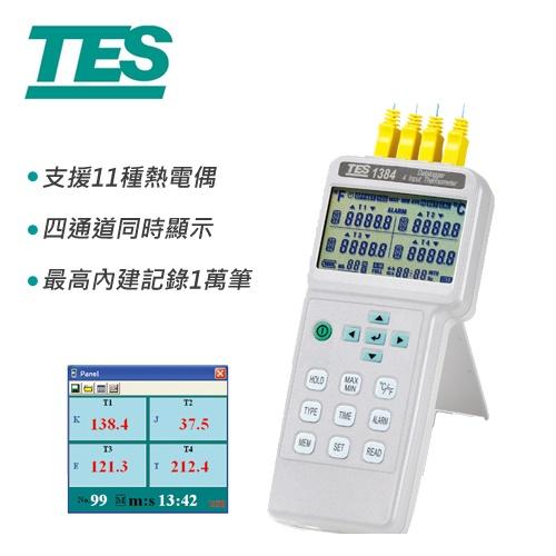 TES泰士 四通道溫度計/記錄器 TES-1384