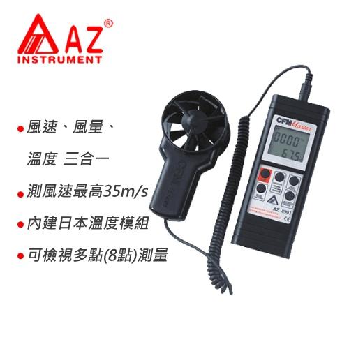 AZ(衡欣實業) AZ 8901 高精度扇葉式風速計