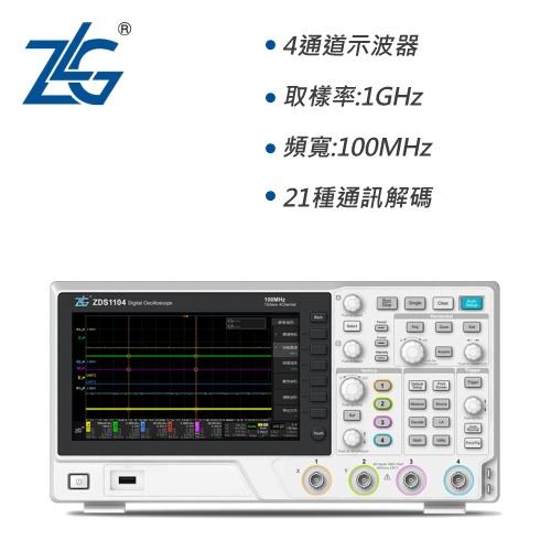 ZLG 全功能解碼示波器 ZDS1104