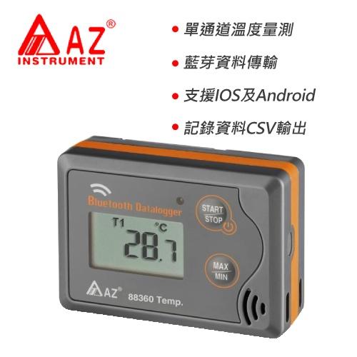 AZ(衡欣實業)  AZ 88360 藍芽智慧型單通道溫度記錄器