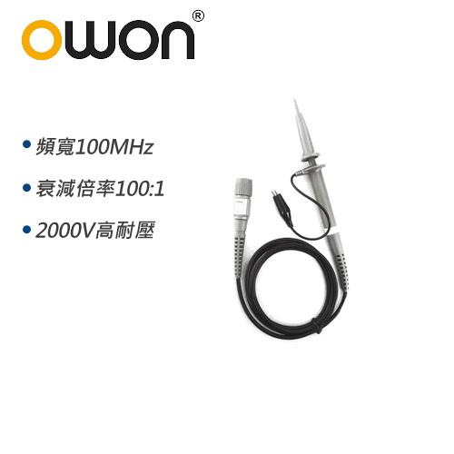 OWON 通用型示波器高壓被動式探棒(100MHz/100:1/2000V)
