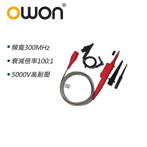 OWON 通用型示波器高壓被動式探棒(300MHz/100:1/5000V)
