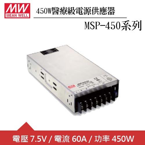 MW明緯 MSP-450-7.5 單組7.5V輸出醫療級電源供應器(450W)