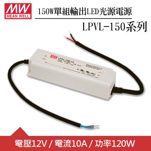 MW明緯 LPVL-150-12 單組輸出LED光源電源供應器 (150W)