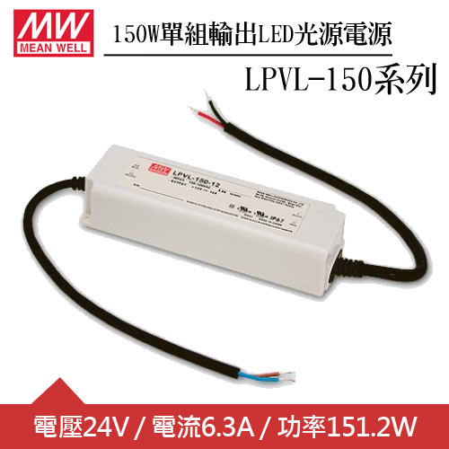 MW明緯 LPVL-150-24 單組輸出LED光源電源供應器 (150W)