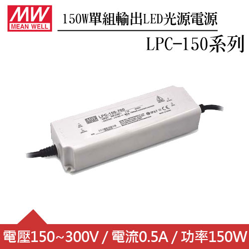 MW明緯 LPC-150-500 單組輸出LED光源電源供應器 (150W)