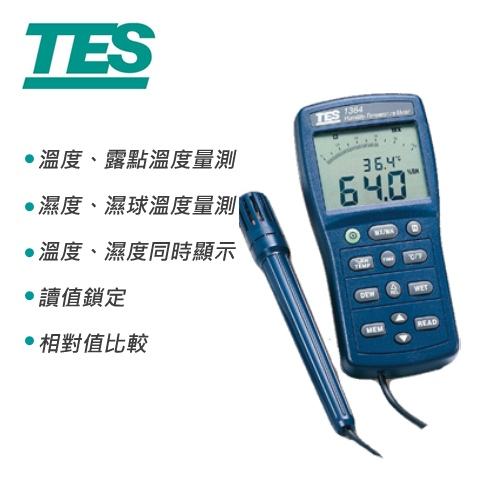 TES泰仕  雙顯示溫濕度計 TES-1364