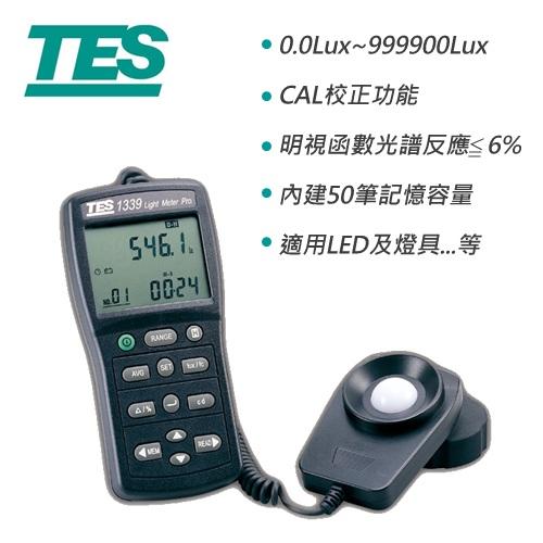 TES泰仕 專業級照度計 TES-1339