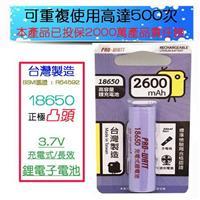 華志 18650 長效鋰充電池 2600mAh 正極凸頭