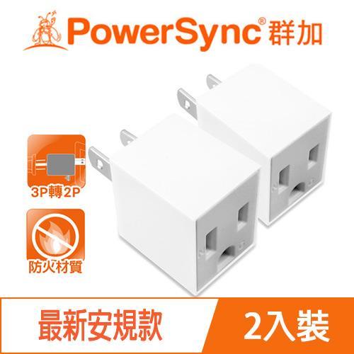 PowerSync群加 TYAA92 3轉2電源轉接頭直立型(2入)