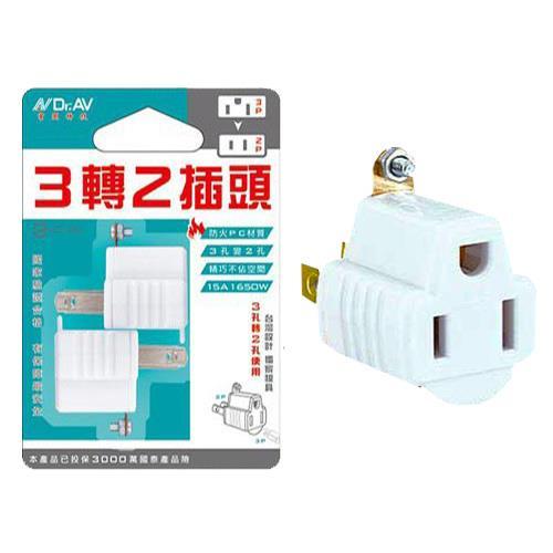 聖岡 3P轉2P 轉接插頭插座 (2入)