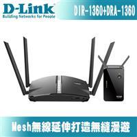 D-Link 友訊 DIR-1360KIT Mesh AC雙頻 網狀 無線網路分享器組合包